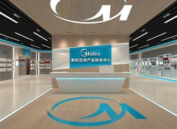 美的空调产品体验中心空间设计